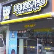 周黑鸭 新华家园店