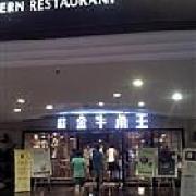 金牛角王中西餐厅 大剧院店