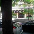 圣淘沙酒店西餐厅 艺园路店