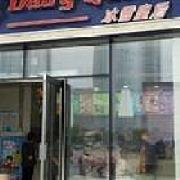 DQ冰雪皇后 世茂广场店
