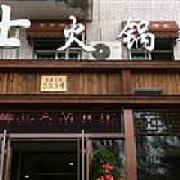 金博士火锅 红旗大街店