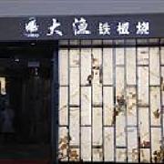 大渔铁板烧 城西银泰城店