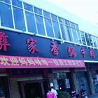 彝家香锅牛肉 兴苑路店