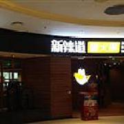 新辣道鱼火锅 远洋未来广场店