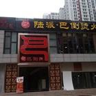 陆派·巴倒烫火锅 茶园店