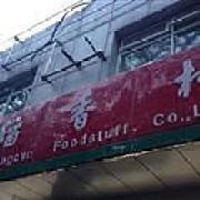 北京稻香村 花园桥店