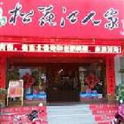 松花江北方菜 韩江路店