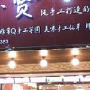 杨小贤 火炬店