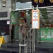 稻香村 第26营业部