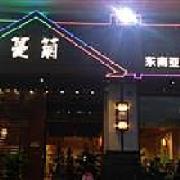 蔓菊东南亚特色餐厅