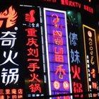 重庆刘一手火锅 三里庵店