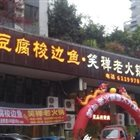 笑禅黑豆腐鱼 五里店店