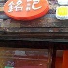 香港铭记鸡蛋仔