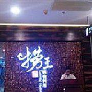 捞神锅物料理 云蝠店