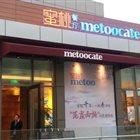 METOOCATE米桃餐厅 无锡万象城店