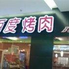 优太·百度烤肉 金源店