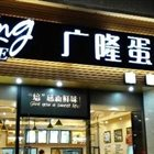 广隆蛋挞王 南城中央广场店