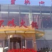 重庆小天鹅火锅食府 胜利街店