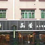 函萱美食餐厅