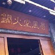 蜀风堂火锅