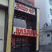3000坊烤肉海鲜自助广场