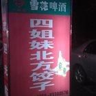 四姐妹北方饺子馆 沙尾路店