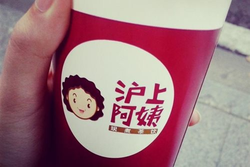 沪上阿姨奶茶