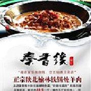 北京秦香缘餐饮有限公司
