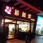 德林砂锅粥 白石洲店