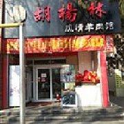 胡杨林风情羊肉馆