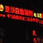 北京亚辰涮烤 高新旗舰店