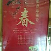 西苑饭店蓬莱春餐厅