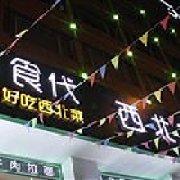 简食代西北茶餐厅 三元里店