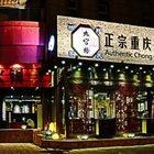 九宫格火锅 中街店