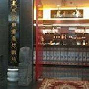 北京羲和雅苑烤鸭坊 王府井店