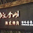 汉拿山烤肉 爱琴海购物公园店