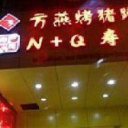 n+q寿司
