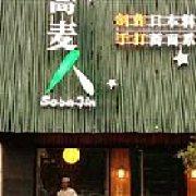 荞麦人纯正日本料理 珠海店