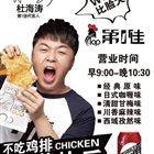 第 1 佳大鸡排 北国江南广场店