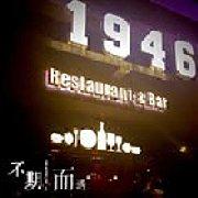 1946西餐厅