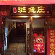 丽江龙记斑鱼庄(虎坊桥店)