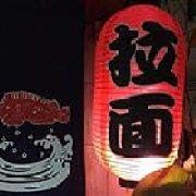 红叶苑日本料理