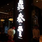 鼎泰丰 恒隆广场店