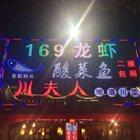 川夫人酸菜鱼·169龙虾