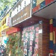 衢州土菜馆