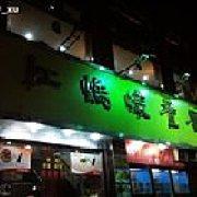 宋记红蚂蚁餐厅 国货路总店