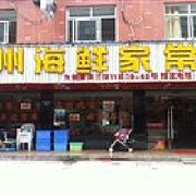 温州海鲜家常菜