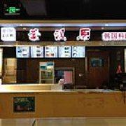 釜汉原韩国料理