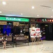 元港元气火锅餐厅 湖滨银泰in77店