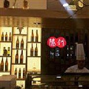 隐竹亚洲美食厨房 米兰店